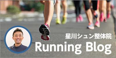 runningbana