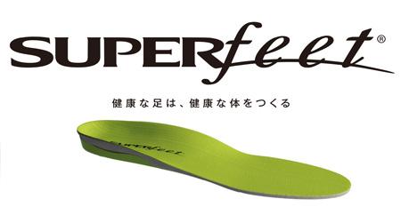 SUPERfeet (スーパーフィート)